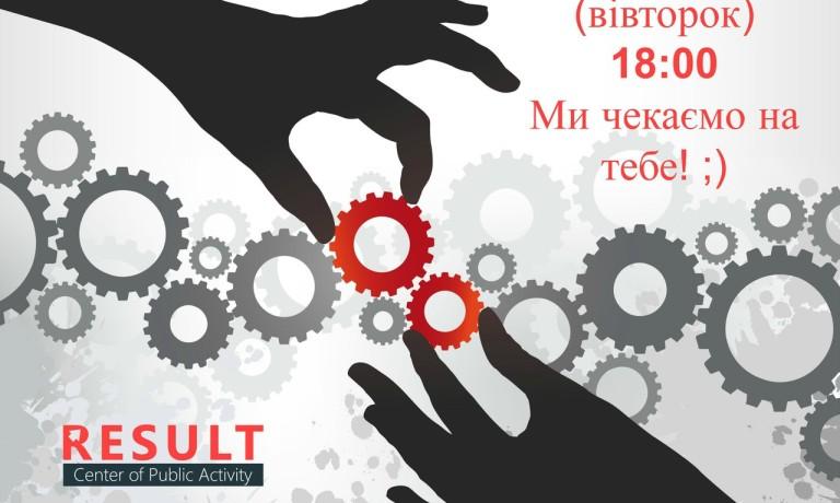 Запрошуємо на перше зібрання організації з тими, хто заповнив анкети та бажає приєднатися до нашої команди!