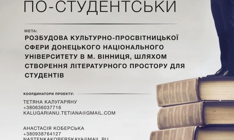 Впровадження Буккроссинського руху на Вінниччині