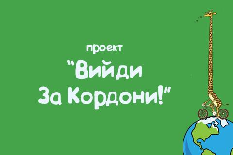 """ПРОЕКТ """"ВИЙДИ ЗА КОРДОНИ"""""""