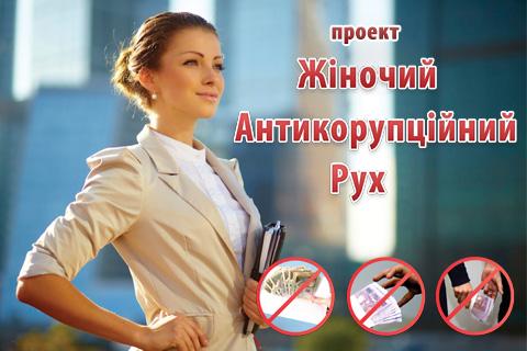 """ПРОЕКТ """"ЖІНОЧИЙ АНТИКОРУПЦІЙНИЙ РУХ"""""""