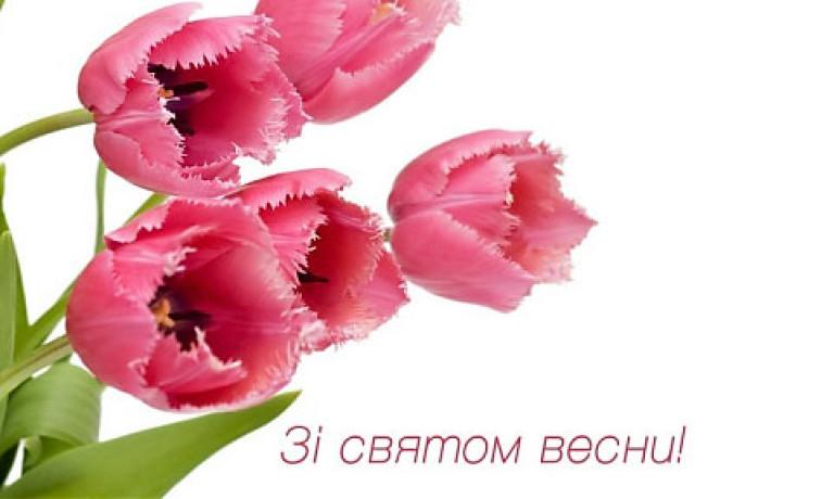 Колежанки, зі святом весни!