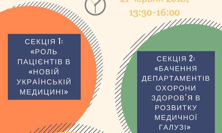 Форум «Громадський Ревізор рекомендує!»