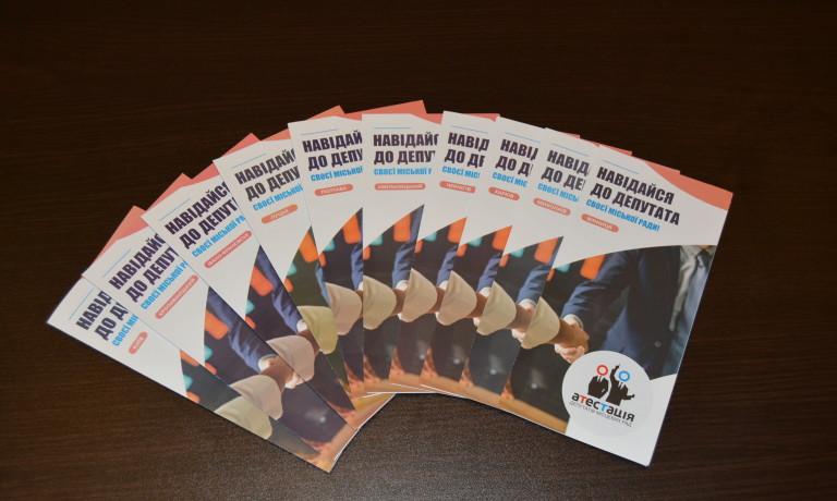 Атестація місцевих депутатів підготувала буклети «Навідайся до депутата своєї міської ради!»