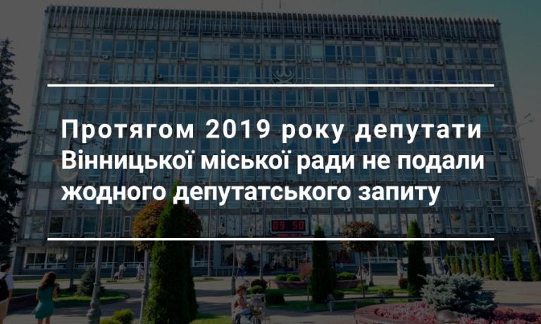 НЕактивність вінницьких депутатів продовжилась і у 2019 році