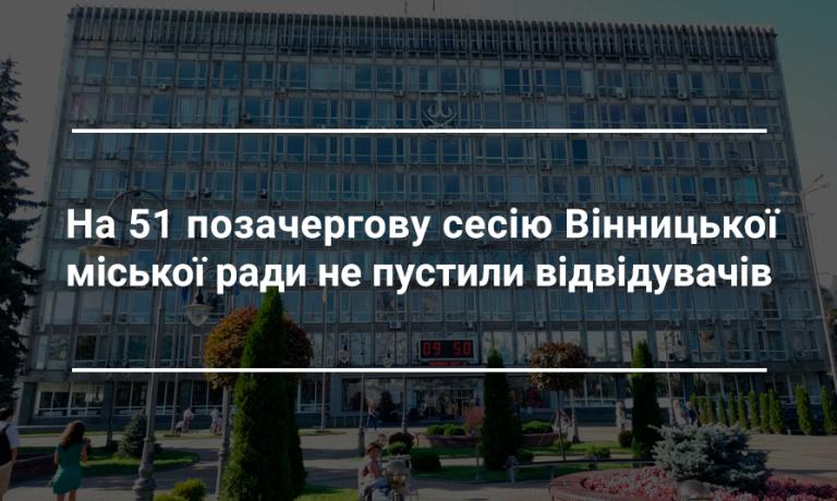 Коронавірус у Вінниці: як міська рада убезпечує громадян