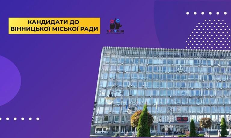 Карти розкриті: хто боротиметься за депутатські місця у Вінницькій міській раді?