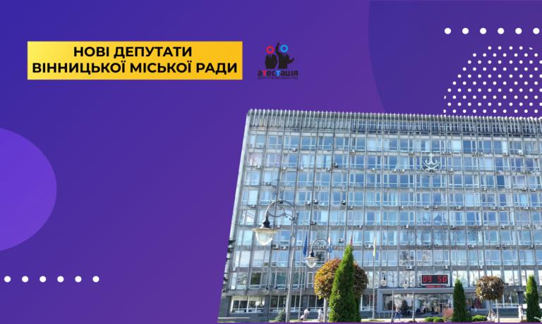 Новообрані депутати Вінницької міської ради: хто вони?